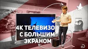 <b>LG</b> 65UH620V: 4k <b>ТЕЛЕВИЗОР</b> С БОЛЬШИМ ЭКРАНОМ - YouTube