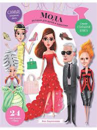 <b>Мода</b>. История для детей и взрослых Хоббитека 4931817 в ...