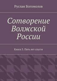 Сотворение Волжской России. Книга 3. Пять лет спустя (скачать ...