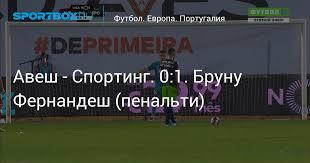Авеш - Спортинг. 0:1. Бруну Фернандеш (пенальти)