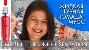 СВОТЧИ | <b>ЖИДКАЯ ГУБНАЯ</b> ПОМАДА-МУСС | The ONE Lip ...