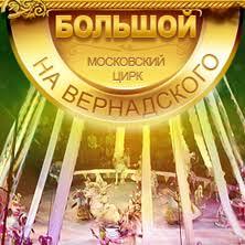 <b>Эпицентр мира</b>, – купить билеты на Parter.ru