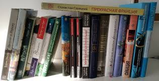 <b>Книги</b> о Франции. <b>Художественные</b> и другие жанры | avefrance.com