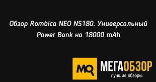 Обзор Rombica NEO NS180. Универсальный Power Bank на ...