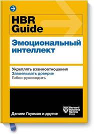 """Книга """"<b>HBR Guide</b>. Эмоциональный интеллект"""" – купить книгу с ..."""
