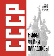 <b>Алекс Громов</b>. <b>СССР</b>: <b>мифы</b>, фейки, парадоксы — TERRABOOKS