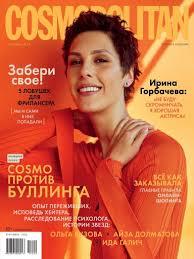 <b>Cosmopolitan сентябрь 2020</b>