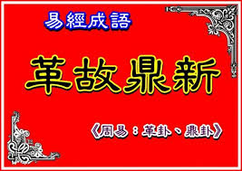 Image result for 革故鼎新