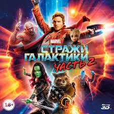 Стражи Галактики (2014) - VA - <b>Guardians</b> of the Galaxy слушать и ...
