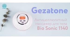 Антицеллюлитный <b>массажер</b> для тела 🤸 <b>Bio</b> Sonic 1140 <b>Gezatone</b>