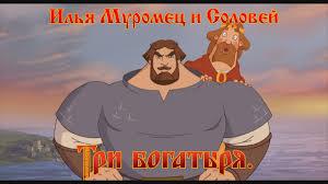 <b>Илья Муромец и Соловей Разбойник</b> - Русские не сдаются ...