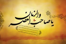 Image result for السلام علیک یا صاحب الزمان