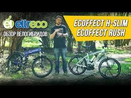 <b>Электровелосипеды</b> Ecoffect H-Slim 26 в Екатеринбурге (36 ...