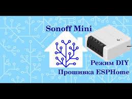 Прошивка реле <b>Sonoff mini</b> и Sonoff basic DIY на ESPHome, без ...