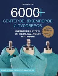 <b>ЛИПМАН</b> МЕЛИССА. <b>6000</b>+ <b>СВИТЕРОВ</b>, ДЖЕМПЕРОВ И ...