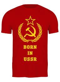 <b>Футболка классическая</b> Рожденный в СССР (<b>Born</b> in USSR ...