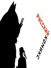 <b>Александров Ю</b>., <b>Барзах А</b>. (ред., сост.) - Русский комикс | Poetics ...