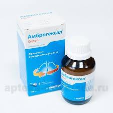 <b>Амброгексал сироп 6 мг/мл</b> 100 мл N1 купить в Пермь, описание и ...