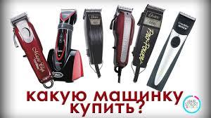 машинка для стрижки, какую модель выбрать? - YouTube