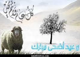 """Résultat de recherche d'images pour """"عيد الاضحى"""""""