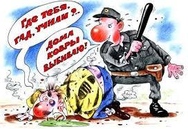 Картинки по запросу полицейский  беспредел  побои