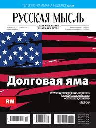 RusMysl #28 (4951) 22-28 July 2011 by IPGL - issuu