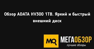 Обзор <b>ADATA HV300</b> 1TB. Яркий и быстрый <b>внешний</b> диск ...