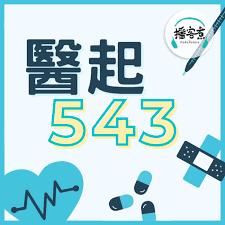 醫起543