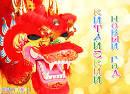 Открытки китайский новый год китайский