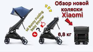 Обзор прогулочной <b>коляски Xiaomi Mi</b> Bunny Folding <b>Baby Stroller</b> ...
