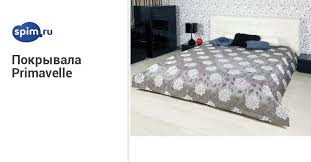 <b>Покрывала</b> Primavelle — Купить <b>покрывало</b> Примавель для кровати