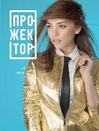 Прожектор #14 by Rustem Abdrakhmanov - issuu