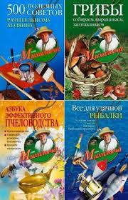 Советы от Михалыча. Цикл в 39-и книгах / <b>Н</b>.<b>М</b>. <b>Звонарев</b> (2008 ...