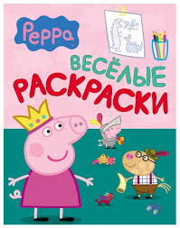 РОСМЭН <b>Раскраска Свинка Пеппа</b>. Веселые раскраски (зелено ...