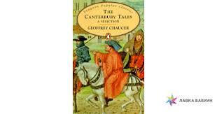 The <b>Canterbury Tales</b>: A Selection, <b>Джеффри Чосер</b> (Penguin ...