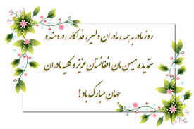 Image result for ‫روزمادر‬‎