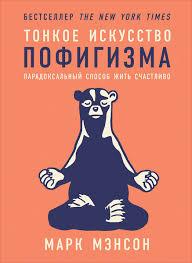 Купить книгу Тонкое искусство пофигизма: Парадоксальный ...