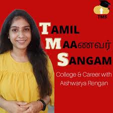 Tamil Maaணவர் Sangam -TMS- Tamil Podcast-Student College & Career-Aishwarya Rengan