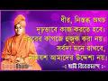 swami vivekananda bani bangla এর চিত্র ফলাফল