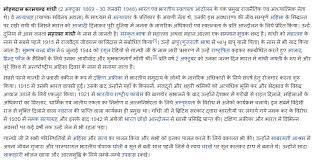 essay indira gandhi mahatma gandhi hindi essay  hindi essays on mahatma gandhi  short   Ba aimfFree Essay Example   aimf co