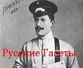 """11 августа 1910 - Газетные """"старости""""(Архив)"""