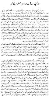 democracy essay in urdu language com democracy essay in urdu language