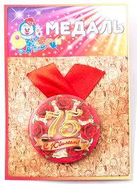 "<b>Медаль</b> сувенирная <b>Эврика ""С юбилеем</b>! 75"""