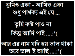 very heart touching sad quotes in bengali via Relatably.com