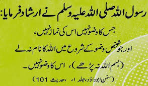 Image result for hadees in urdu images