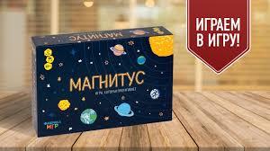 МАГНИТУС: играем в необычную <b>настольную игру с</b> магнитами ...