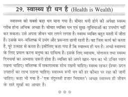essay short essays on design health is wealth short essay essay short paragraph on health is wealth in hindi 79 short essays on design