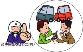 「交通事故 警察」の画像検索結果