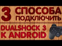 <b>Sony Dualshock</b> 3 черный (CECHZC2E) инструкция ...