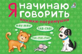 Робинс <b>Я начинаю говорить</b> - Акушерство.Ru